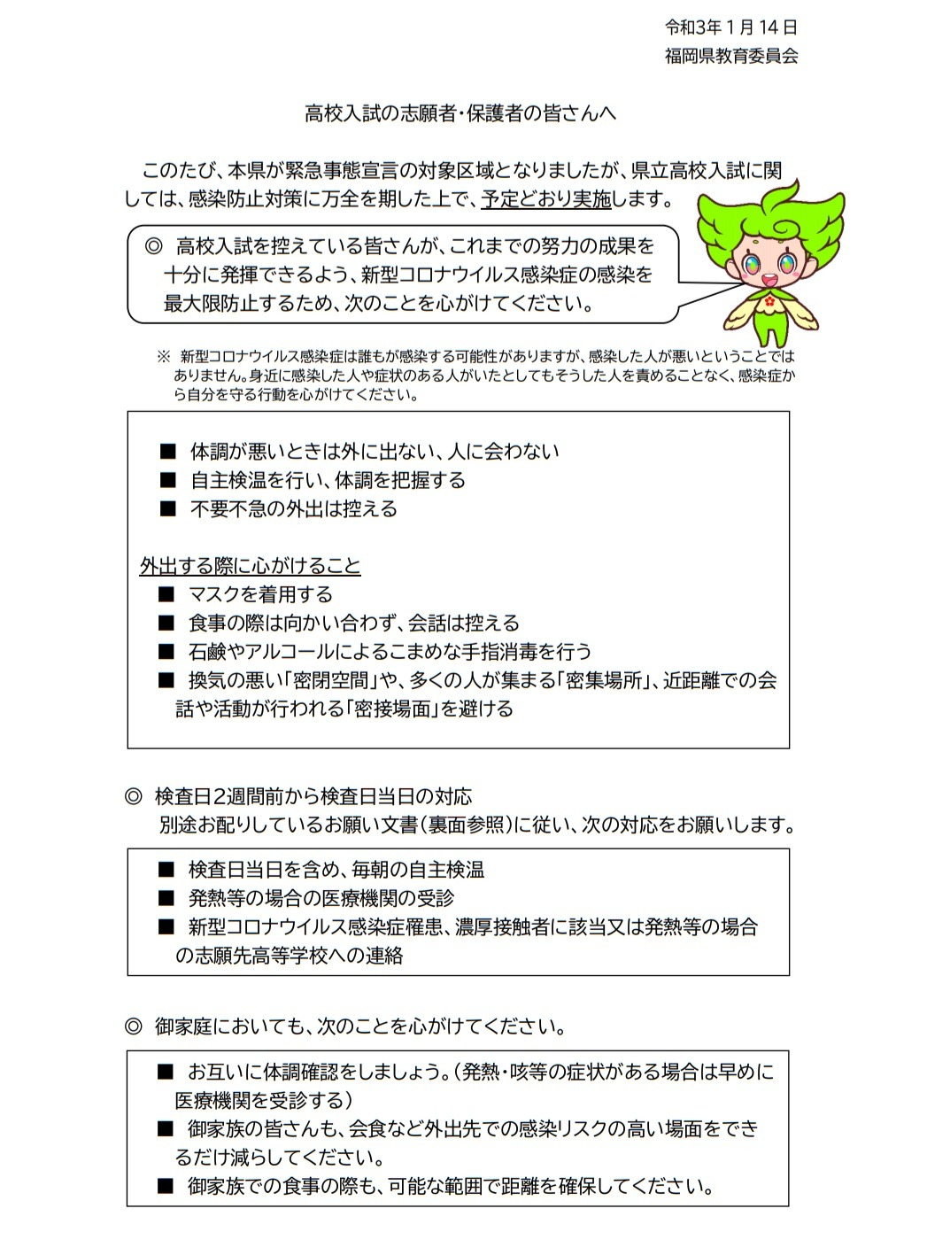 症 機関 指定 医療 県 感染 福岡