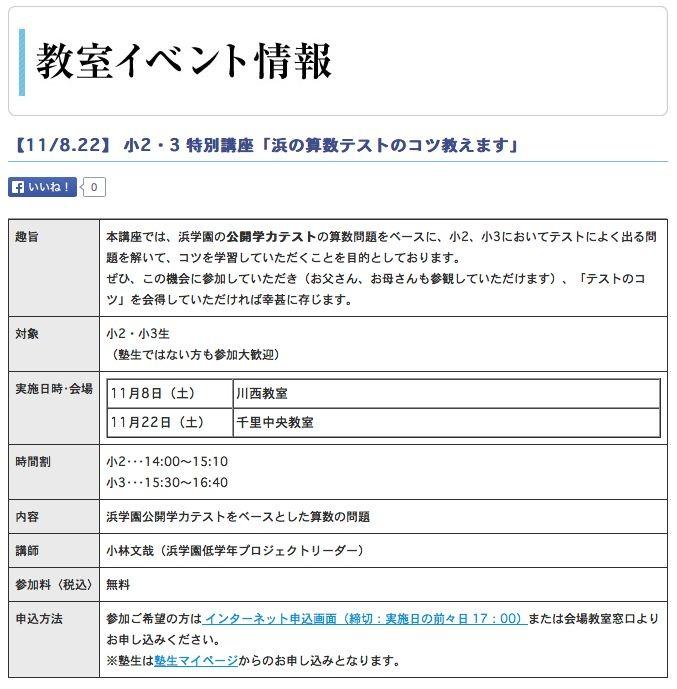 塾生マイページ