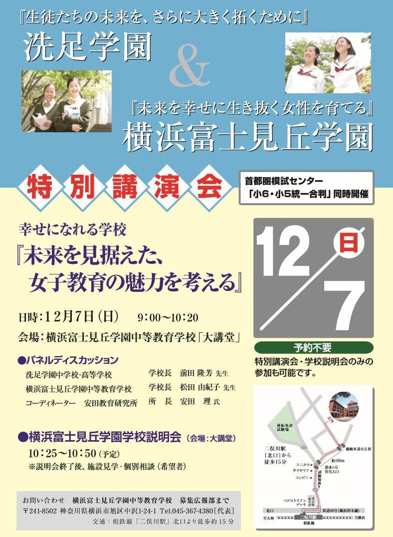学校 学園 横浜 丘 富士見 高等