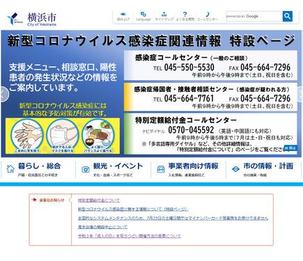 横浜 市 感染 者 情報