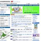 【高校受験2015】北海道公立高校入試実施状況、充足率は88% 画像