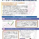 【高校受験2016】採点ミス防止、マークシート全校導入に向け説明…東京都 画像