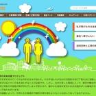 「私が受けられる支援は?」保護者や子ども、企業向け貧困対策サイト開設 画像
