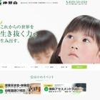 【小学校受験2017】男女別講座を実施、伸芽会ガイダンス1/24 画像