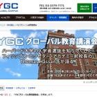 ハーバード入学選抜の専門家による「YGCグローバル教育講演会」2/14 画像