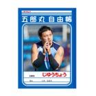 五郎丸選手のじゆうちょう発売…文具・グッズほか2016年2月発売 画像