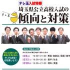 【高校受験2016】スクール21、埼玉公立高の入試特番をテレ玉で放送 画像
