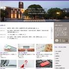 【大学受験2016】京大初の特色入試、第2次選考結果発表…理学部11.8倍 画像