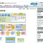 候補者メッセージをSNSで広めても良い? 神奈川県が18歳選挙権サイト開設 画像