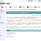 代田昭久教育監退任、武雄市が発表…4月から長野県飯田市へ 画像
