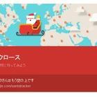 サンタが「那覇市」に到着、ついに日本へ! Googleで追いかけよう