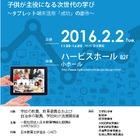 教員向けICTやアクティブ・ラーニングに関するセミナー2/2大阪 画像