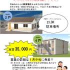 教育移住者向け物件見学会も同時開催、武雄市立小で1/23公開授業 画像