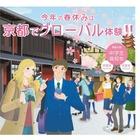 【春休み2016】外国人留学生と「古都京都」を巡ろう、参加中高生募集 画像