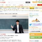 【高校受験2016】東京・千葉公立高、J:COMと朝日学生新聞が解答速報 画像