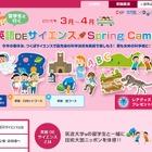 【春休み2016】小4-6対象、筑波大留学生たちとめぐる科学英語キャンプ 画像