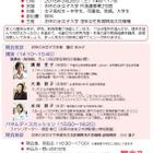 【春休み2016】お茶の水女子大、リケジョのための未来シンポジウム3/26 画像
