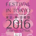 上野が舞台、国内最大級クラシックの祭典「東京・春・音楽祭」開幕 画像