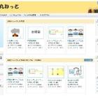 日立、滋賀県草津市の全公立小中学校に教材共有システムを構築