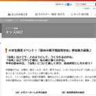 【夏休み2016】静岡県内の小学生限定、中部電力の親子施設見学会