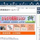 【中学受験2017】神奈川県立中等教育学校、選抜要綱発表