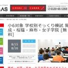 【中学受験2017】TOMAS、小6対象「学校別そっくり模試」8/15・16