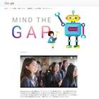 【夏休み2016】情報科学を学ぼう、Google「Mind the Gap」参加校募集 画像