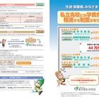 私立高校授業料の負担を軽減、東京都が助成申請を受付開始