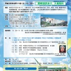 日米中韓の取組みを紹介、高校生の安全意識に関するシンポジウム6/11