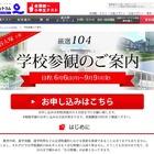 【中学受験】四谷大塚主催「学校参観」私立中104校で実施