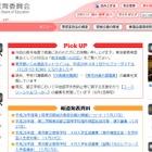 東京都教育委員会「情報モラル推進校」20校を発表