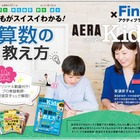 「AERA with Kids」とコラボ、雑誌×動画で算数の教え方伝授 画像