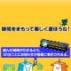 Yahoo!きっずのiPhoneアプリがリニューアル…ゲームやおこづかい帳も 画像