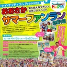 6/14大阪マラソン公式プレイベント、小学生から参加できるファンランなど 画像