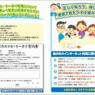 日本PTA全国協議会、スマホ・ケータイ誓約書含むリーフレット公開 画像