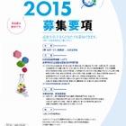 国際科学オリンピック、化学・生物学・物理で受付開始 画像
