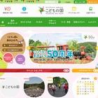 【GW】こどもの日に入園無料の施設まとめ…国営公園や都立動物園 画像