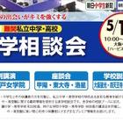 大阪で難関私立中高進学相談会5/10、灘・和田校長ら講演 画像
