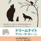上野・多摩動物園「ドリームナイト・アット・ザ・ズー」5/30開催 画像