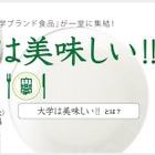 34大学参加「大学は美味しい!!フェア」5/28-6/2新宿で開催 画像