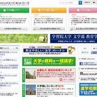 10年で京大現役合格者が増えた高校…Top10に公立7校 画像