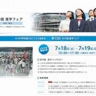 【高校受験2016】埼玉県内外の約300校が参加「彩の国進学フェア」7/18-19 画像