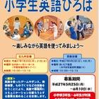 【夏休み】福岡県、小・中対象の英語イベント参加者募集6/10まで 画像