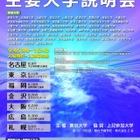 【大学受験2016】東大主催「主要大学説明会」全国7都市で 画像