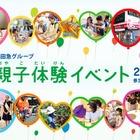 【夏休み】小田急グループの親子体験イベント…鉄道教室など13教室 画像