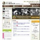 甲子園歴史館と野球殿堂博物館が初タイアップ「高校野球100年記念展示」 画像