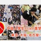 【大学受験2016】外国人学生のための進学説明会、東京・名古屋・大阪・福岡で開催 画像