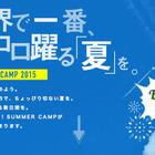 【夏休み】中高生対象ITキャンプ新コース追加…全14コース11会場 画像