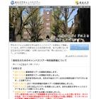 東京大学、高校生のためのキャンパスツアー・夏期平日に開催 画像