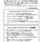 ネット利用の統一ルール策定、福井県教委…「夜9時以降使わない」 画像
